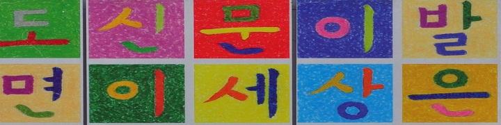 Cours de langue coréenne !