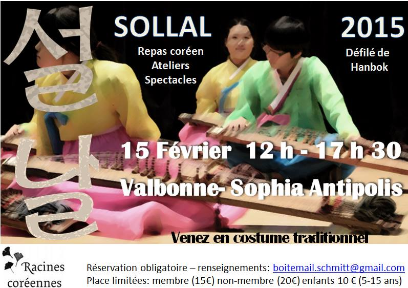 Seollal 2015 Racines coreennes