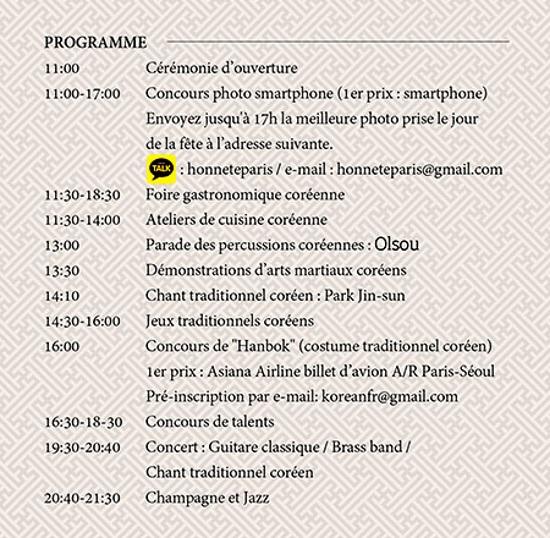 programme-chuseok-paris-fr