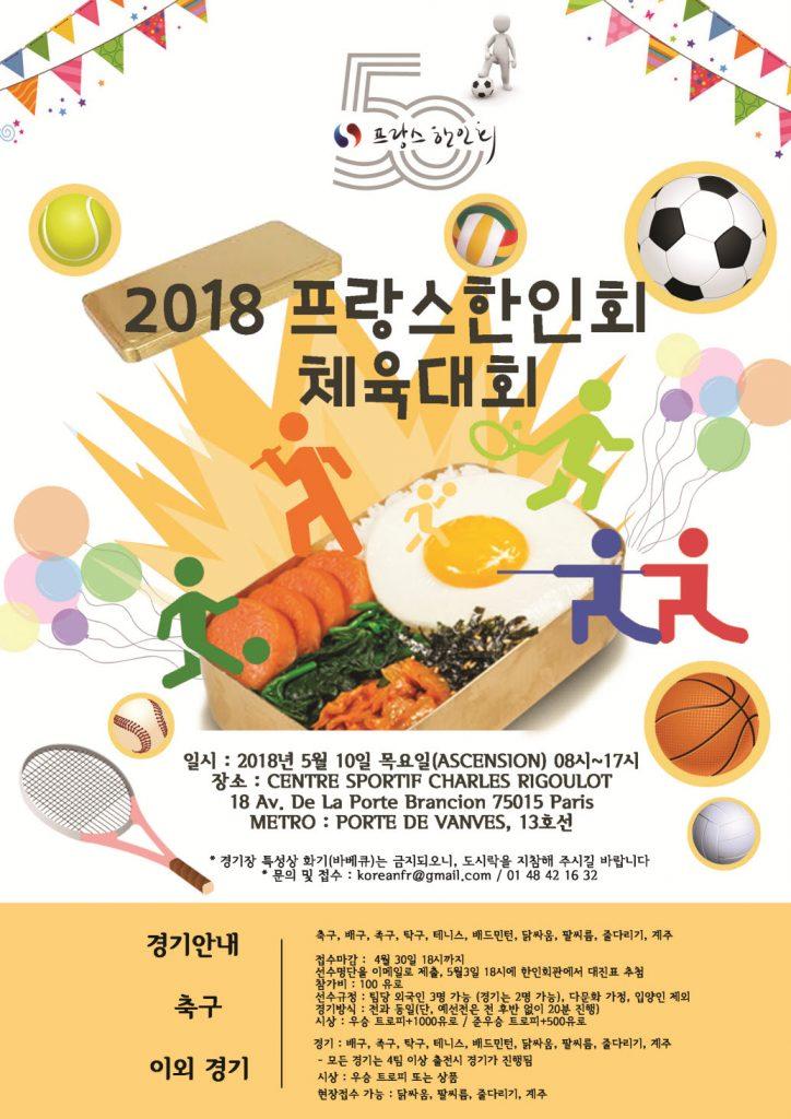 Affiche officiel de la journée sportive 2018